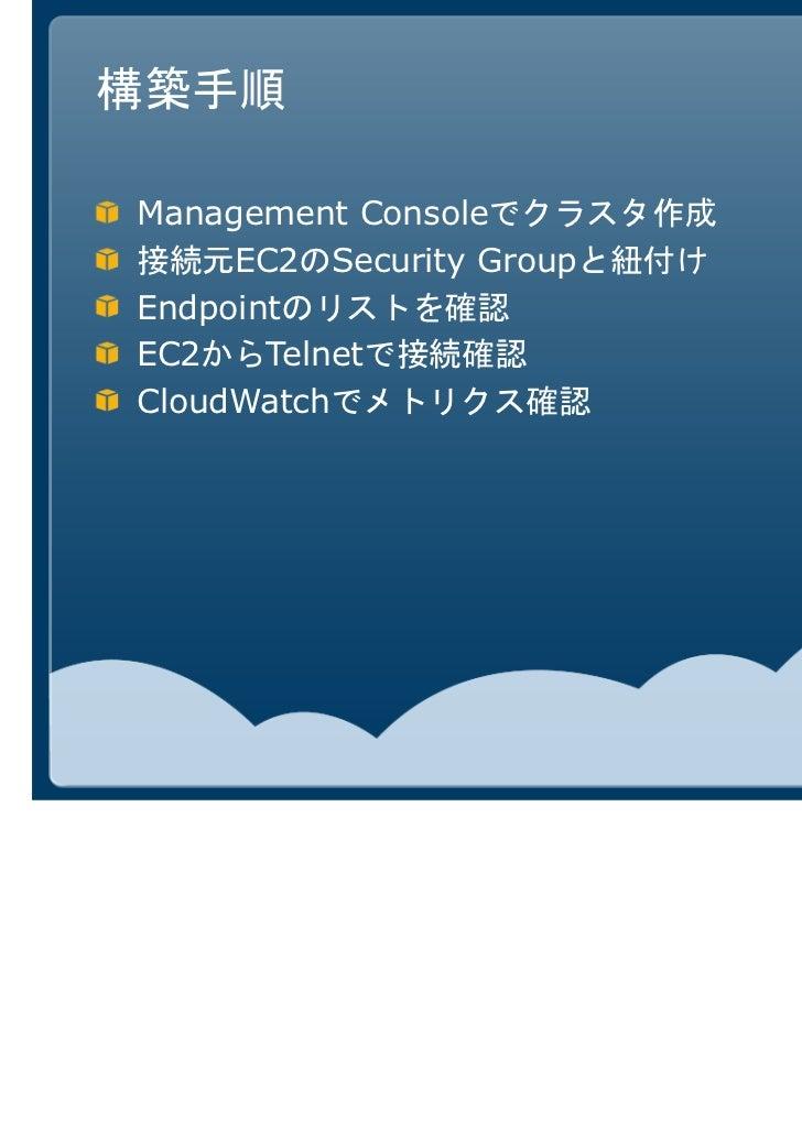 構築手順Management Consoleでクラスタ作成接続元EC2のSecurity Groupと紐付けEndpointのリストを確認EC2からTelnetで接続確認CloudWatchでメトリクス確認