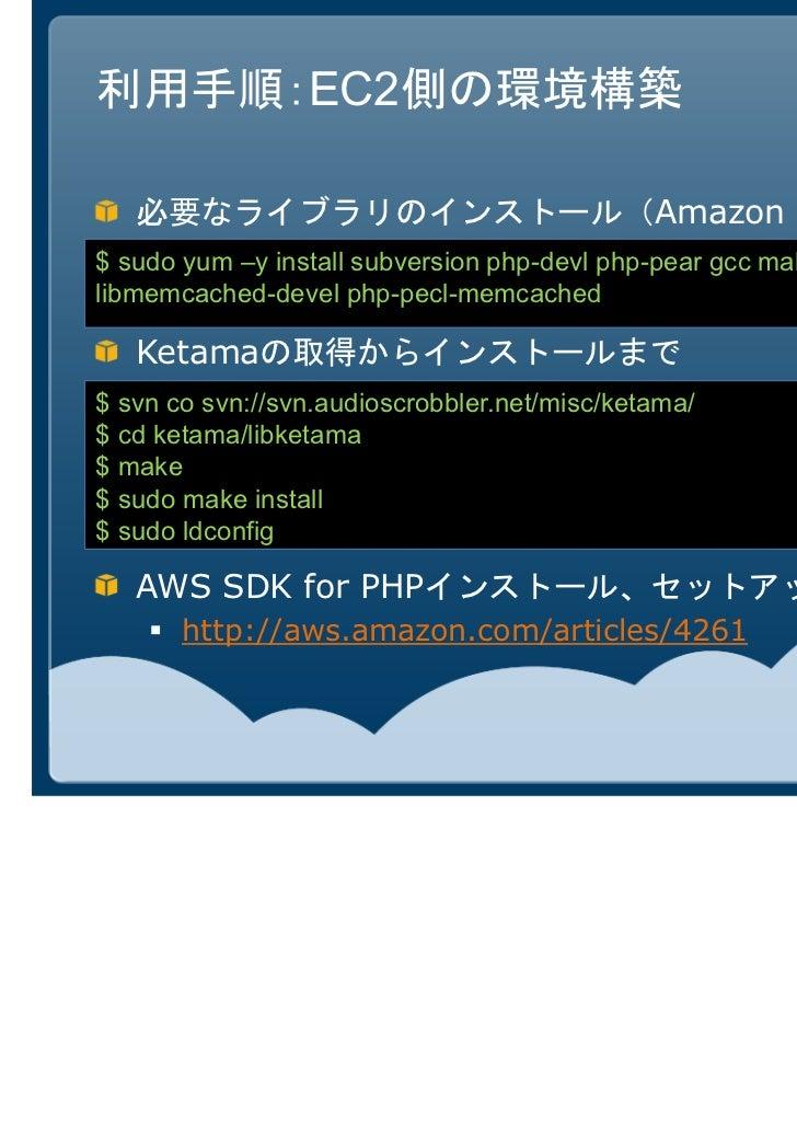 利用手順:EC2側の環境構築   必要なライブラリのインストール(Amazon Linuxの例)$ sudo yum –y install subversion php-devl php-pear gcc make libmemcachedli...