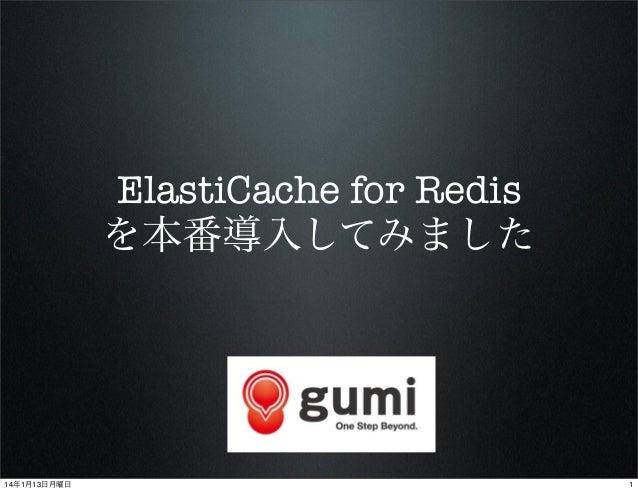 ElastiCache for Redis を本番導入してみました  14年1月13日月曜日  1