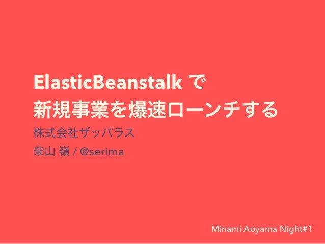 ElasticBeanstalk / @serima Minami Aoyama Night#1