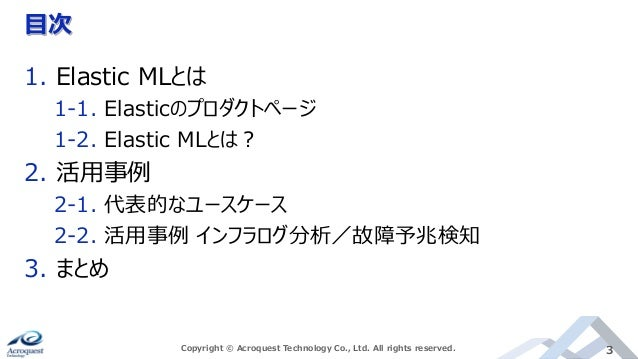 Elastic ML Introduction Slide 3