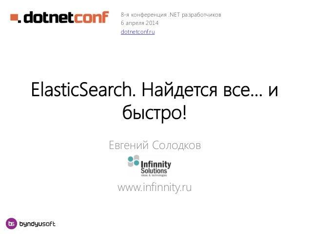 ElasticSearch. … ! www.infinnity.ru 8- .NET т омнр dotnetconf.ru