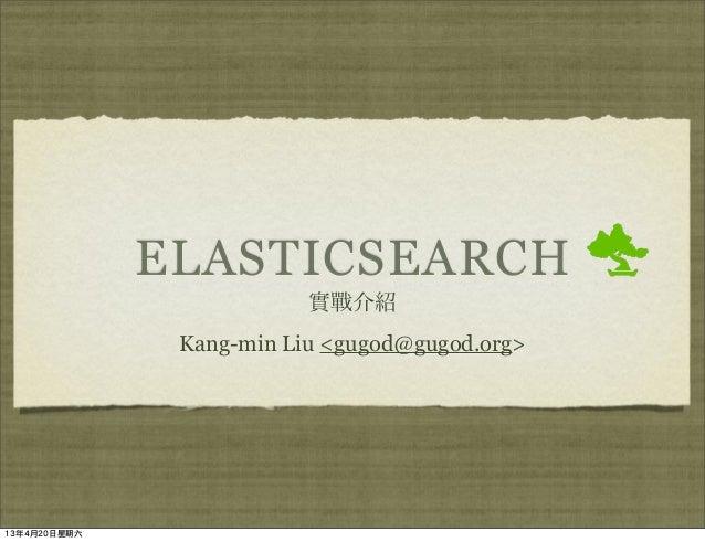 ELASTICSEARCH                          實戰介紹               Kang-min Liu <gugod@gugod.org>13年4月20日星期六