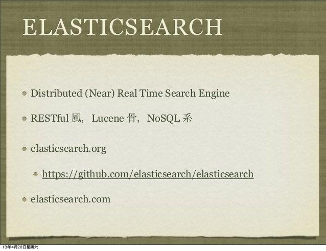 Elasticsearch 實戰介紹 Slide 2