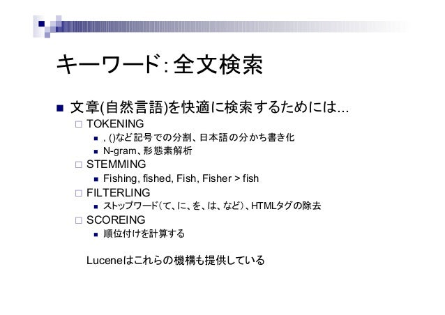 ElasticsearchでPDF, MSOfficeファイルの全文検索 - …