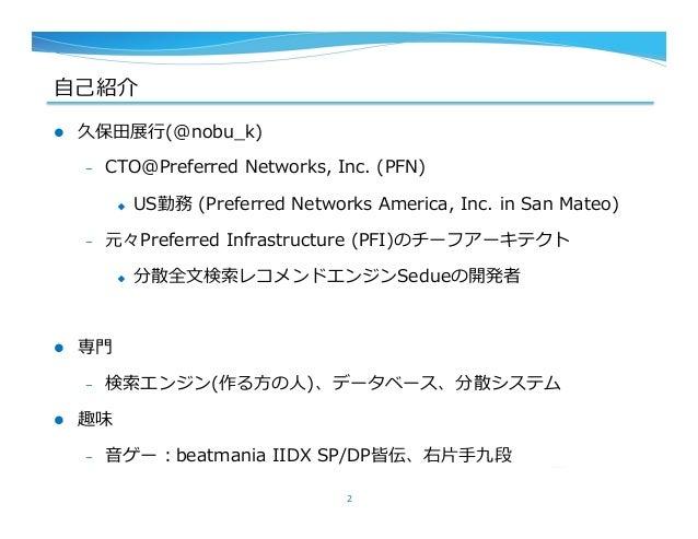 ⾃自⼰己紹介 l 久保⽥田展⾏行行(@nobu_̲k) – CTO@Preferred Networks, Inc. (PFN) u US勤務 (Preferred Networks America, Inc. in ...