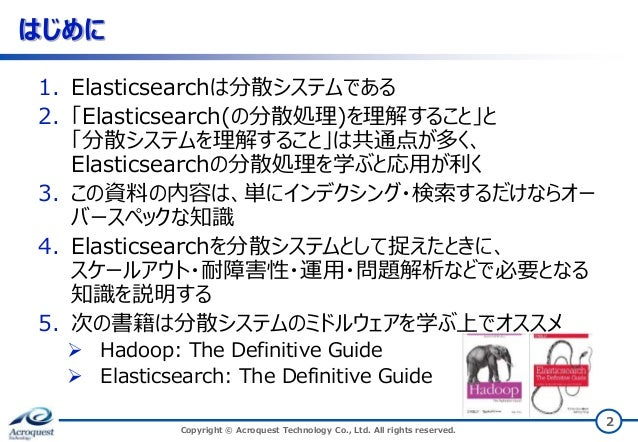 Elasticsearch as a Distributed System Slide 2