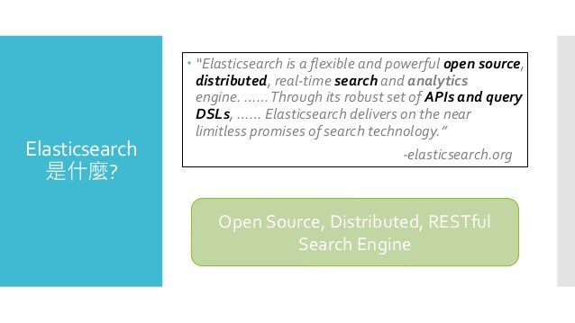 """Elasticsearch 是什麼?  """"Elasticsearch is a flexible and powerful open source, distributed, real-time search and analytics en..."""
