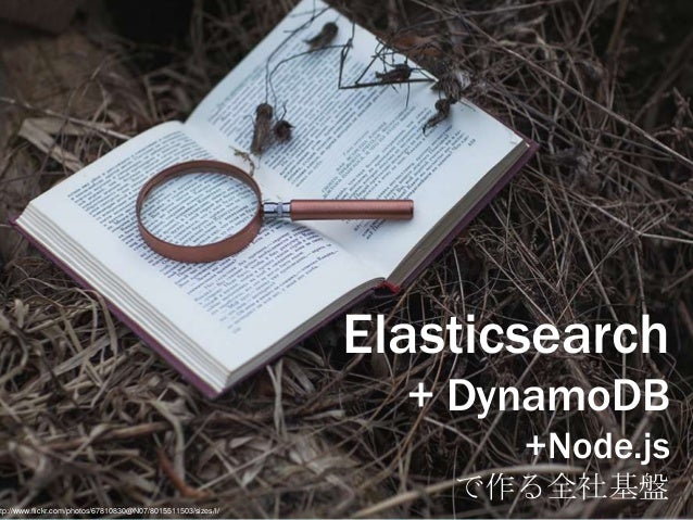 tp://www.flickr.com/photos/67810830@N07/8015511503/sizes/l/  Elasticsearch + DynamoDB +Node.js で作る全社基盤