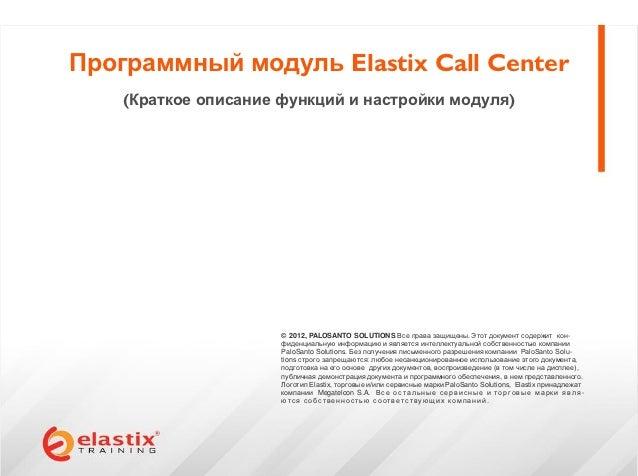 Программный модуль Elastix Call Center    (Краткое описание функций и настройки модуля)                      © 2012, PALOS...