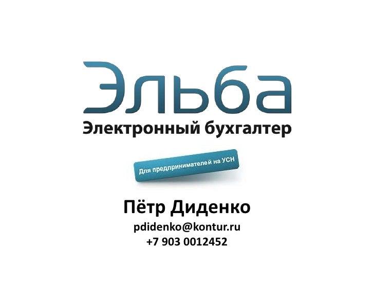 Пётр Диденкоpdidenko@kontur.ru+7 903 0012452<br />