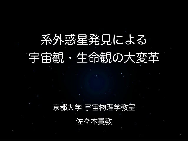 京都大学 宇宙物理学教室 佐々木貴教 系外惑星発見による 宇宙観・生命観の大変革
