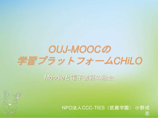 OUJ-MOOCの 学習プラットフォームCHiLO Moodleと電子書籍の融合 NPO法人CCC-TIES(武蔵学園) 小野成 志