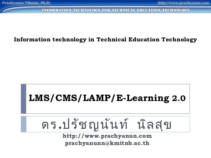 Information technology in Technical Education Technology    LMS/CMS/LAMP/E-Learning 2.0        ดร.ปรัช ญนัน ท์ นิล สุข    ...