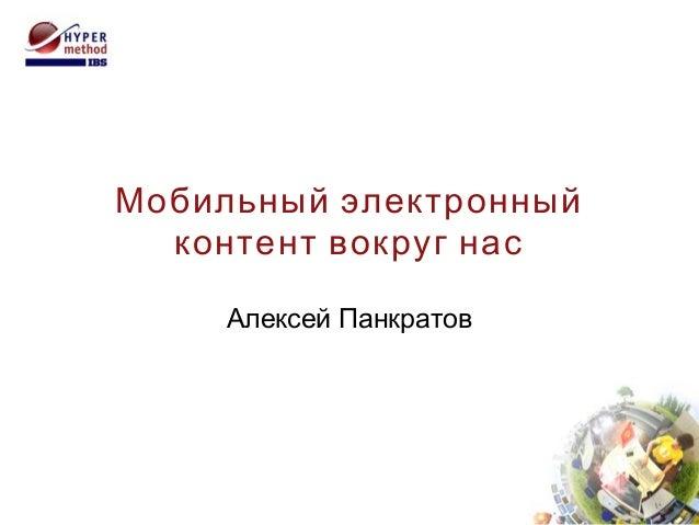 Мобильный электронныйконтент вокруг насАлексей Панкратов