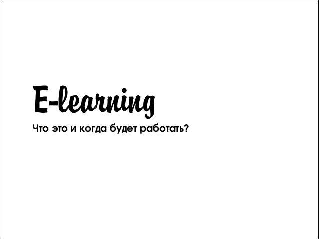 E-learning Что это и когда будет работать?