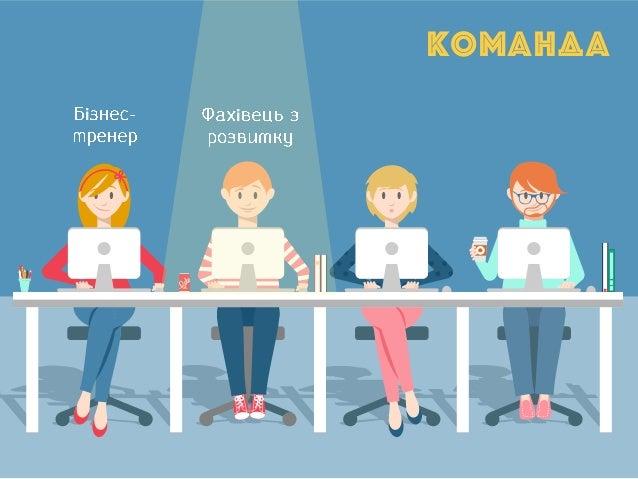Пригоди Незнайка або як розрахувати ефективність e-learning Slide 3