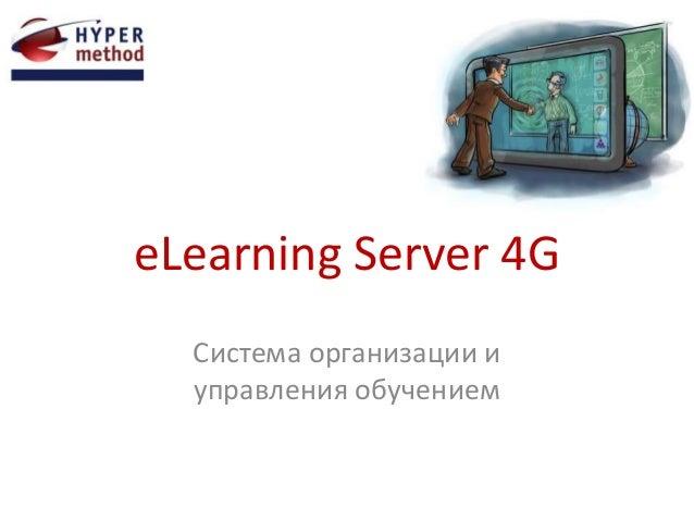 eLearning Server 4G  Система организации и  управления обучением