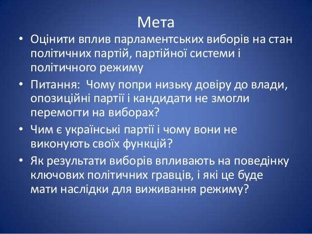 Політичні партії і політичний режим після виборів 2012р. Slide 2