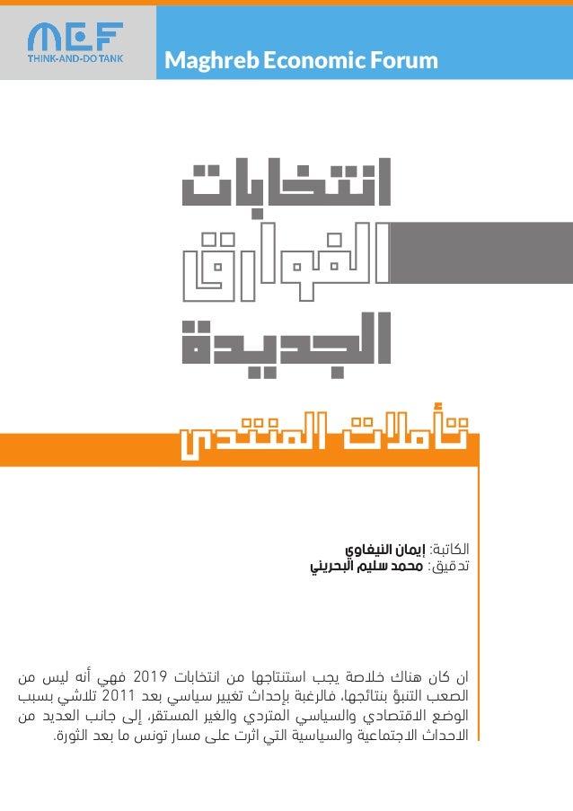 """Maghreb Economic Forum pbibÉn""""a ﻣﻦ ﻟﻴﺲ أﻧﻪ ﻓﻬﻲ 2019 اﻧﺘﺨﺎﺑﺎت ﻣﻦ اﺳﺘﻨﺘﺎﺟﻬﺎ ﻳﺠﺐ ﺧﻼﺻﺔ ﻫﻨﺎك ﻛﺎن ان ﺑﺴ..."""