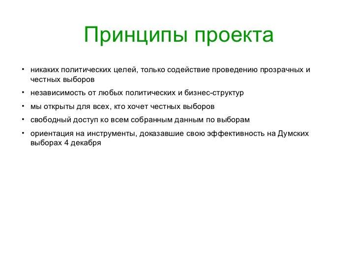 Гракон Slide 11
