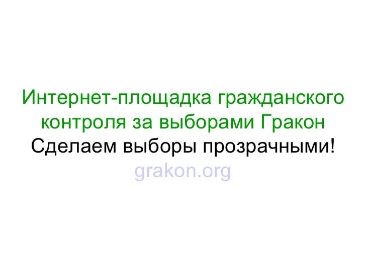 Гракон Slide 12