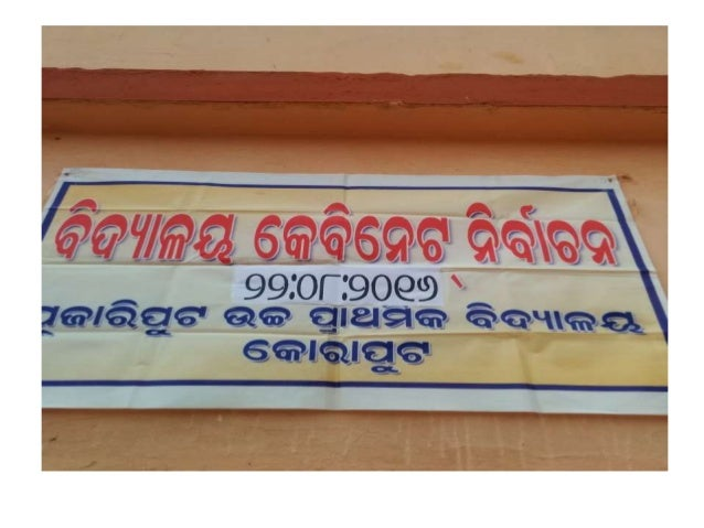 Elections to school cabinet held at pujariput up school
