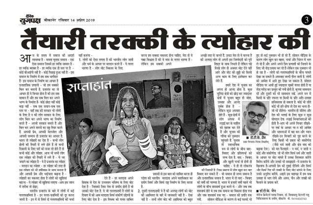 Election voter awareness article in hindi language
