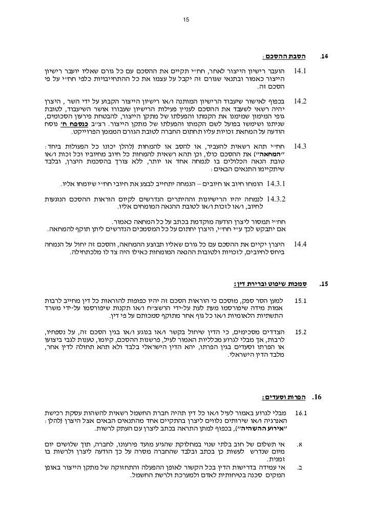51                                                                       הסבת ההסכם:       41.הועבר רישיון הייצור ל...