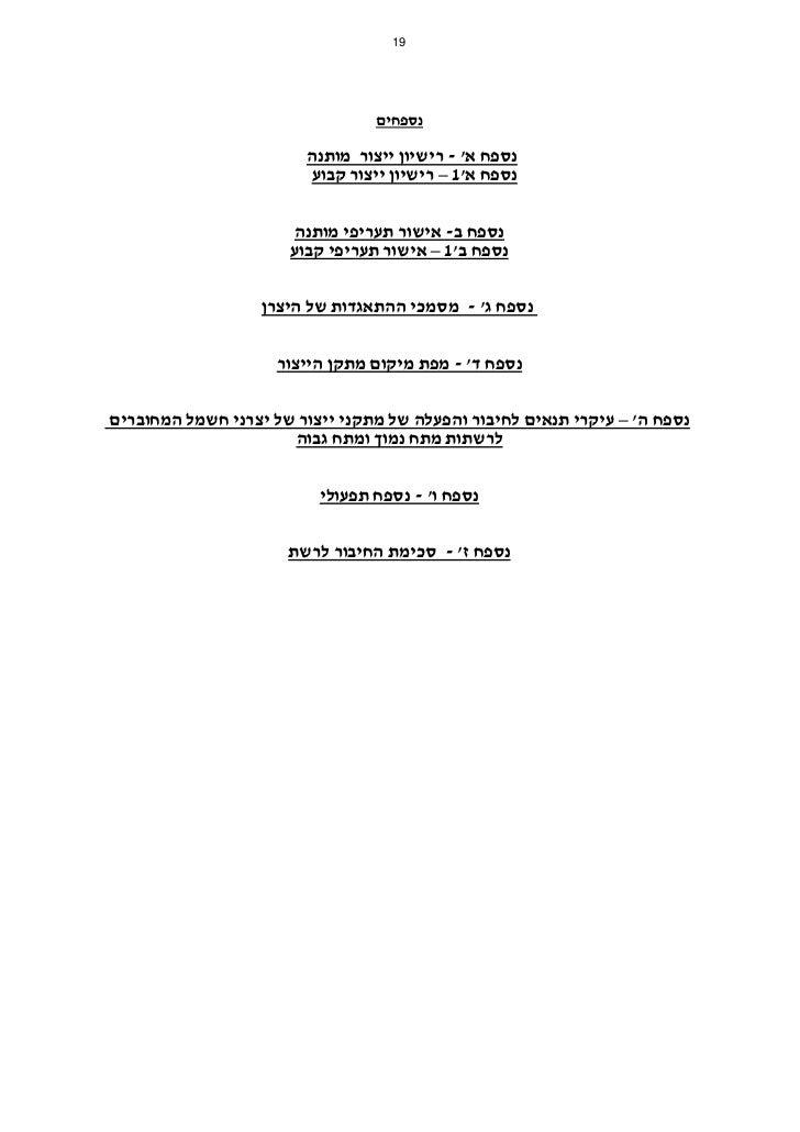 91                                 נספחים                        נספח א - רישיון ייצור מותנה                        ...