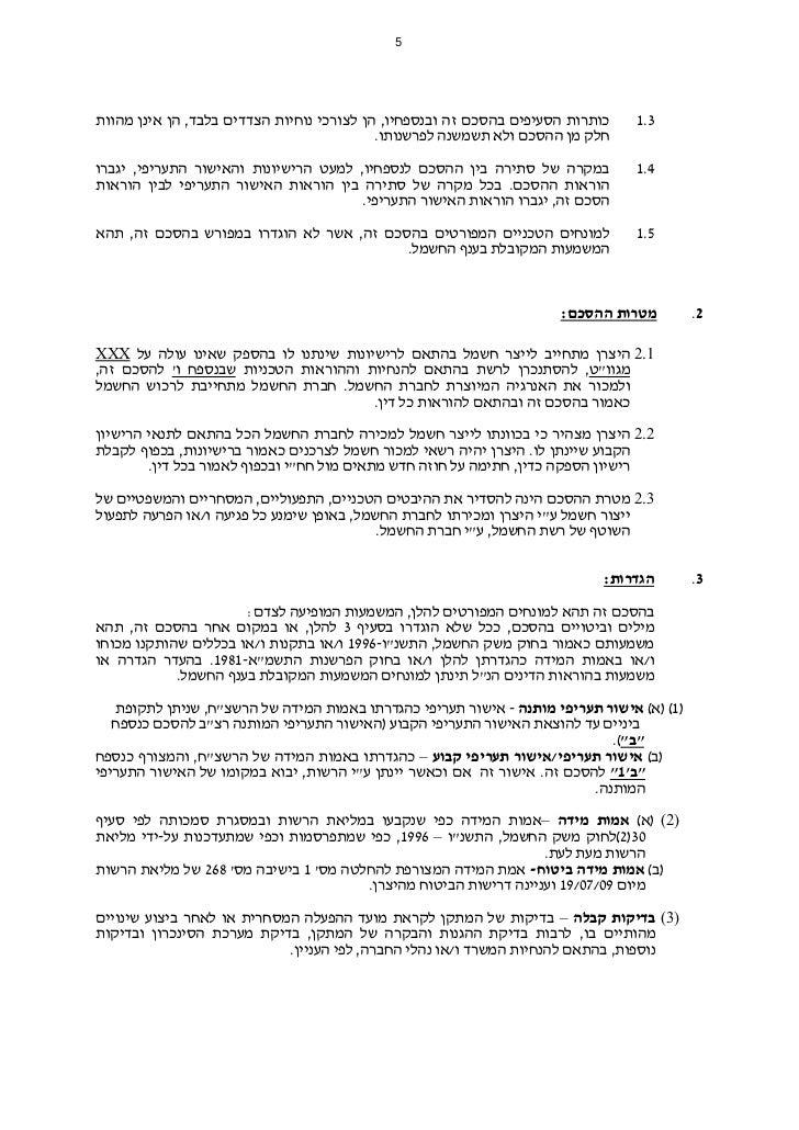 5כותרות הסעיפים בהסכם זה ובנספחיו, הן לצורכי נוחיות הצדדים בלבד, הן אינן מהוות   3.1                                ...
