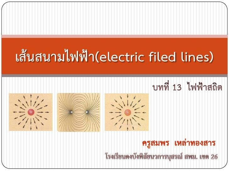เส้นสนามไฟฟ้า(electric filed lines)