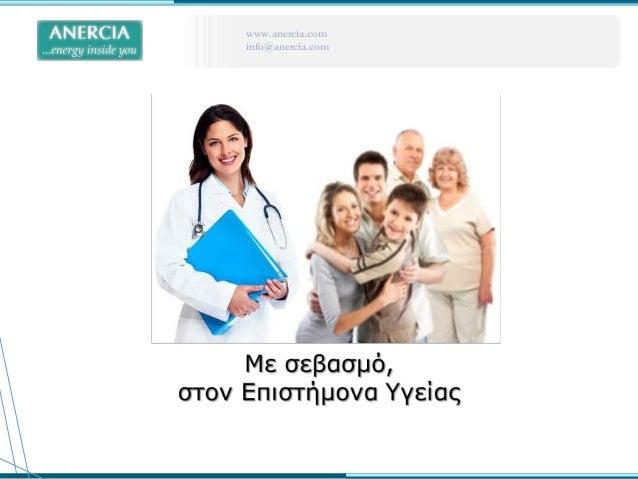 www.anercia.com info@anercia.com