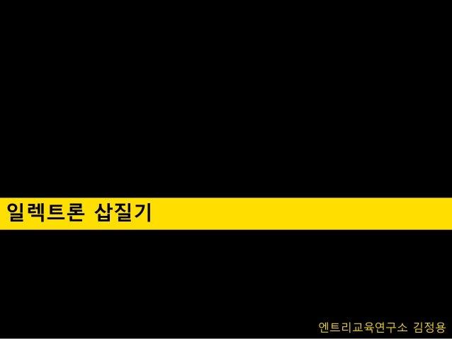 일렉트론 삽질기 엔트리교육연구소 김정용