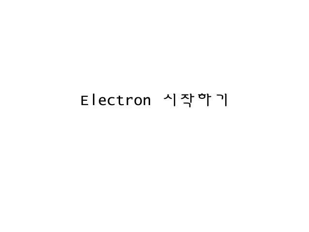 Electron 시작하기