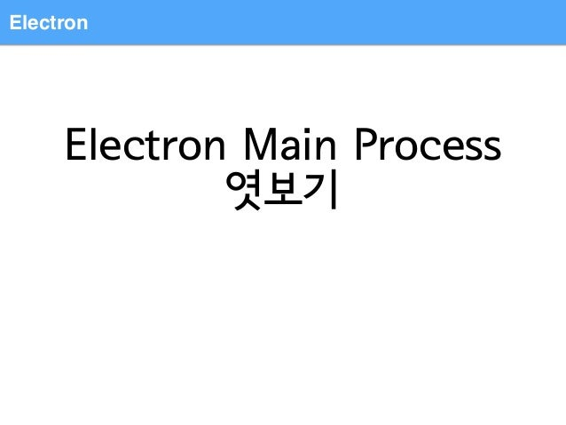 Electron Main Process 엿보기 Electron