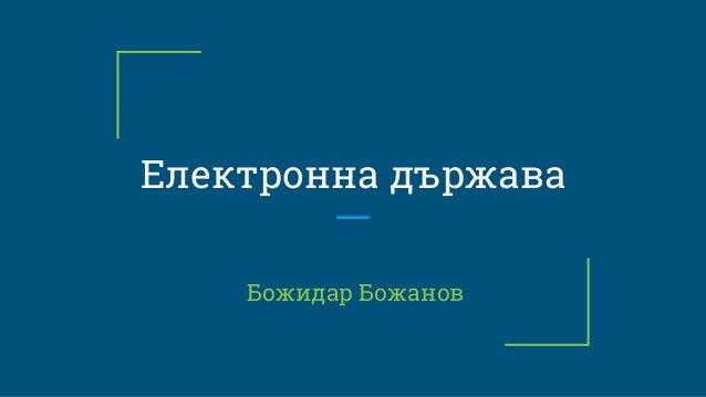 Електронна държава Божидар Божанов