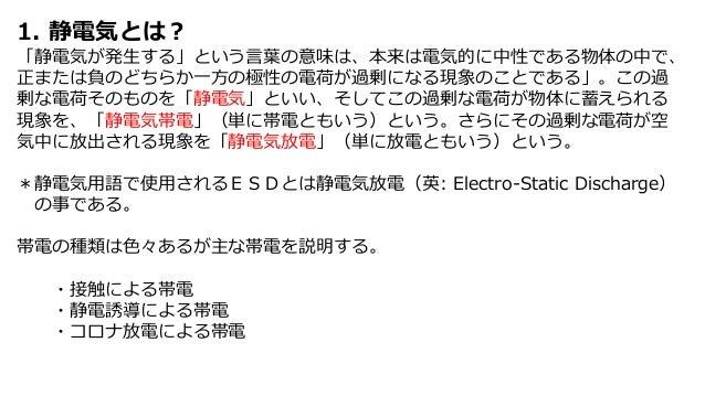 製造現場における静電気トラブルと解析、対策 Slide 3