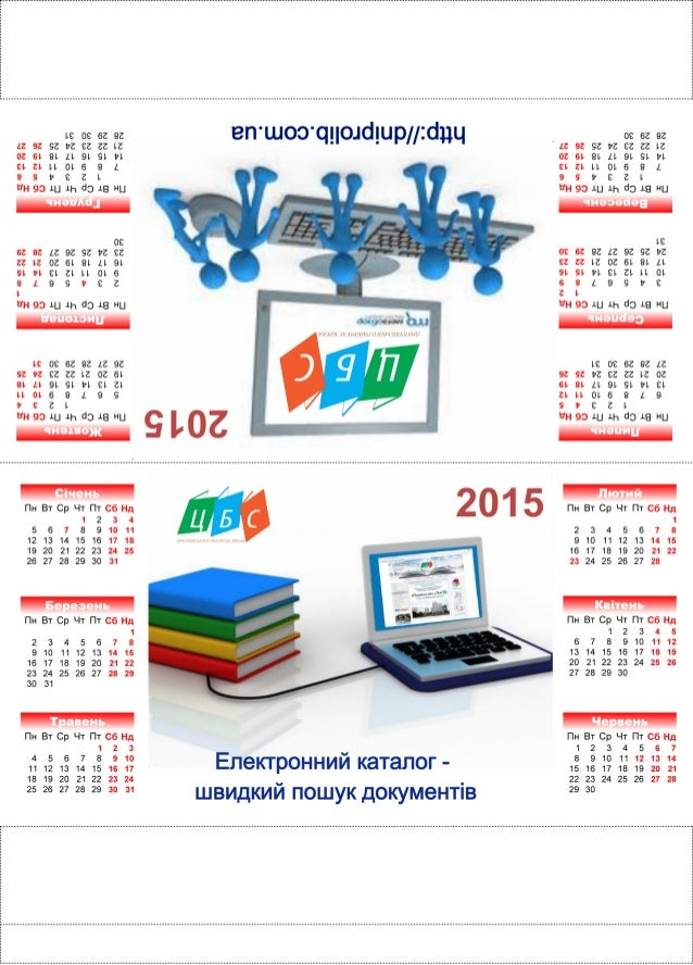 Elektronniy katalog-kalendar-2015