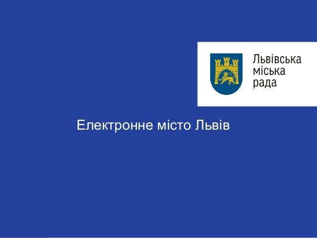 Електронне місто Львів