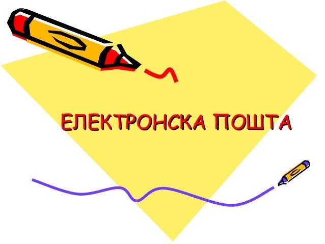 ЕЕЛЛЕЕККТТРРООННССККАА ППООШШТТАА