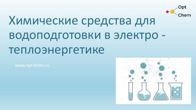 Химические средства для водоподготовки в электро - теплоэнергетике www.optchem.ru