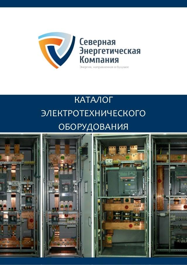 Северная энергетическая компания сайт продвижение сайтов пошагово