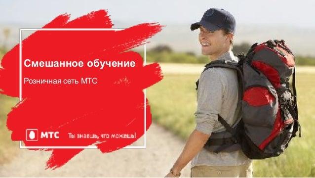 Смешанное обучение Розничная сеть МТС 1