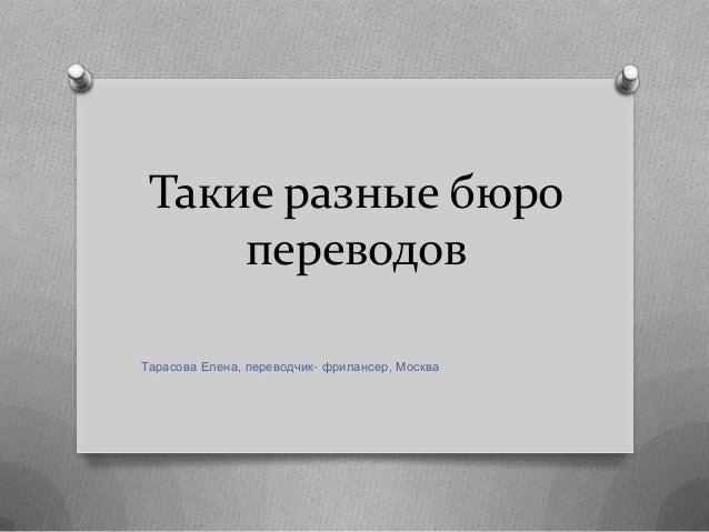 Такие разные бюро переводов Тарасова Елена, переводчик- фрилансер, Москва