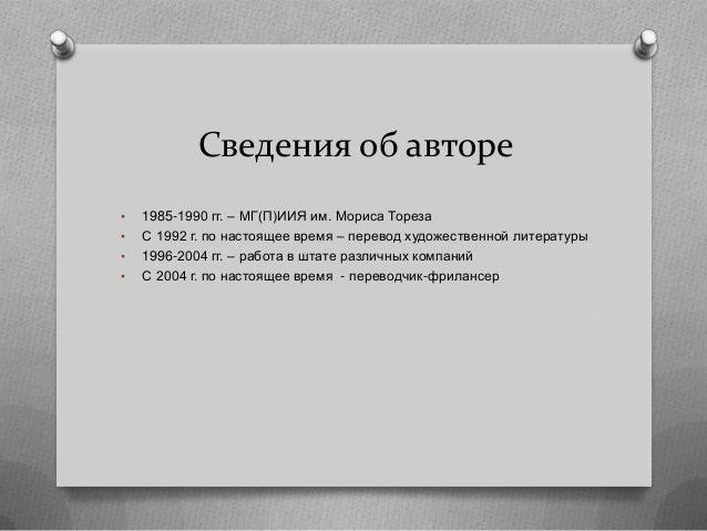 Elena Tarasova: Translation agencies: the good, the bad and the okay ones  Slide 2