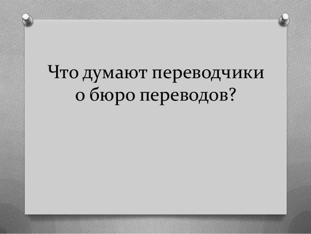 Elena Tarasova: Translation agencies: the good, the bad and the okay ones  Slide 3
