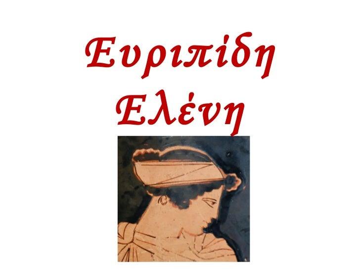 Ευριπίδη Ελένη