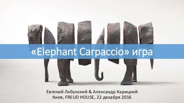 «Elephant Carpaccio» игра Евгений Лабунский & Александр Карицкий Киев, FREUD HOUSE, 22 декабря 2016