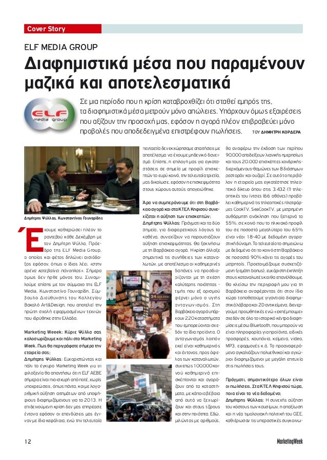 Cover StoryELF MEDIA GROUPΔιαφηµιστικά µέσα που παραµένουνµαζικά και αποτελεσµατικά                            Σε µια περί...